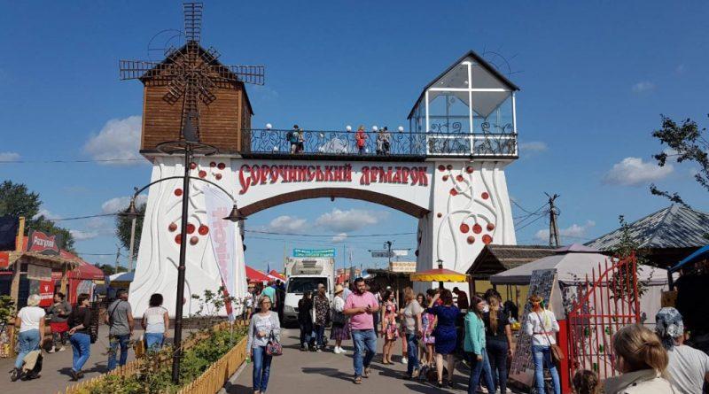 Сорочинський ярмарок 2019 в Сорочинцях в Полтаві