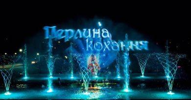 Вечернее лазерное шоу фонтанов Жемчужина Любовь Перлина Кохання