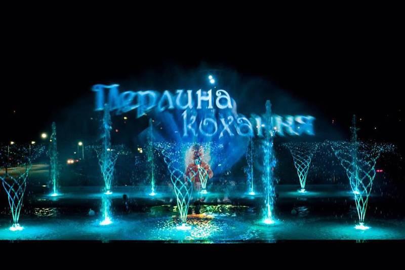 Вечірнє лазерне шоу фонтанів Перлина Кохання