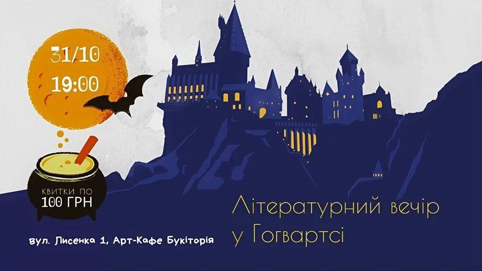 букіторія Літературний вечір Гогвартс на Хеловін